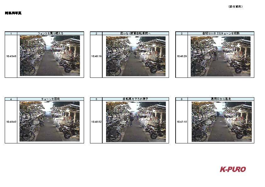【事例3】自転車盗